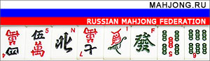 Russian Mahjong Federation